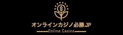 オンラインカジノ必勝.jp 安全ネットカジノを比較!おすすめ人気ランキング